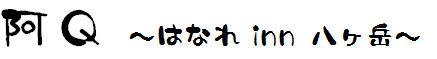 阿Q〜はなれ inn 八ヶ岳〜