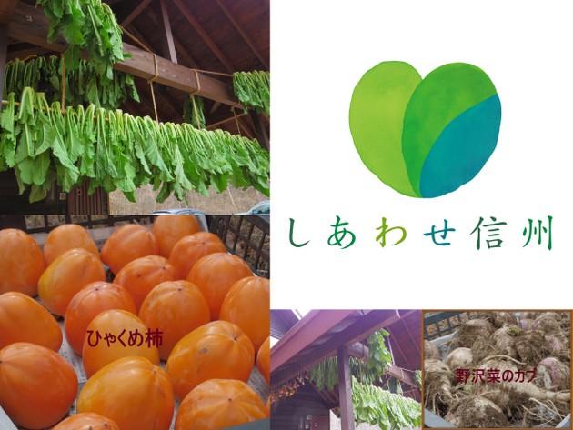 fuyujitaku